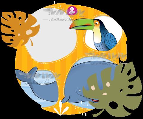 نمونه آموزش تصویرسازی حیوانات
