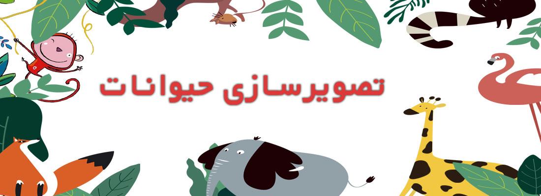 تصویر تصویرسازی حیوانات
