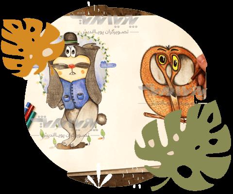 تصویر آموزش تصویرسازی حیوانات